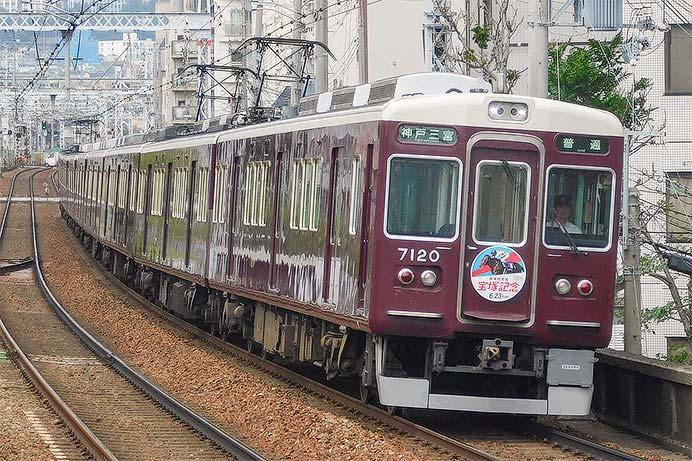 阪急神戸線・今津線で『宝塚記念』のヘッドマーク