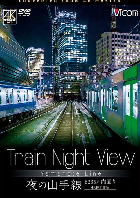ビコム,「Train Night View E235系 夜の山手線 内回り 4K撮影作品」を6月21日に発売