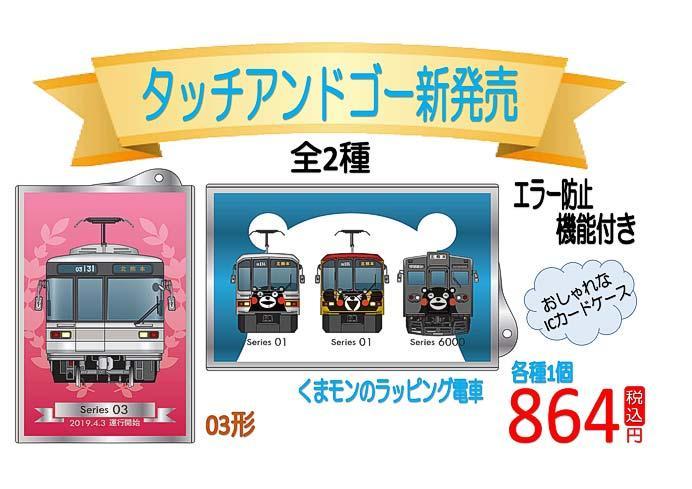 熊本電鉄オリジナル「タッチアンドゴー」を発売
