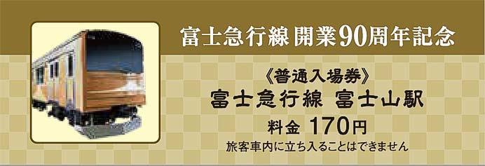 「富士急行線開業90周年記念 6000系新車両運行開始記念入場券」発売