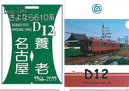 「D12ラストラン記念クリアファイル」