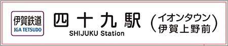 伊賀鉄道,6月25日から四十九駅に副駅名<イオンタウン伊賀上野前>を導入