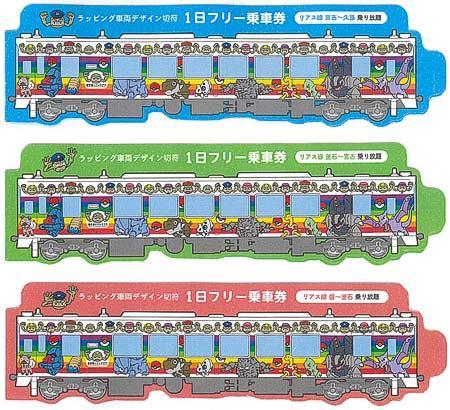 三陸鉄道「ポケモン列車デザイン1日フリー乗車券」発売