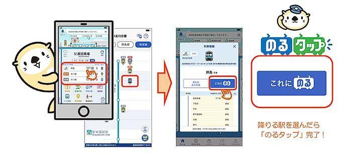 西武,「西武線アプリ」に「のるタップ」機能を追加