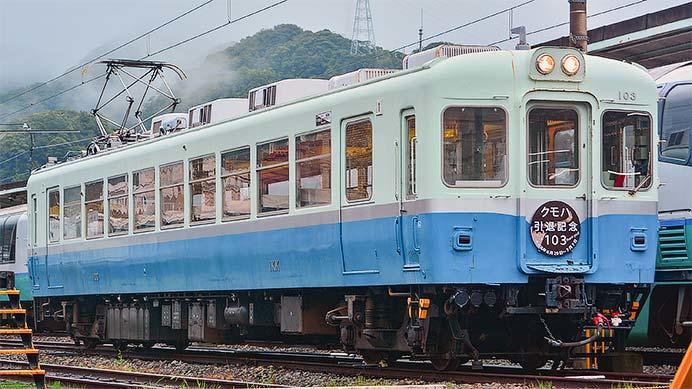 伊豆急行でクモハ103「引退記念イベント」の第3弾開催