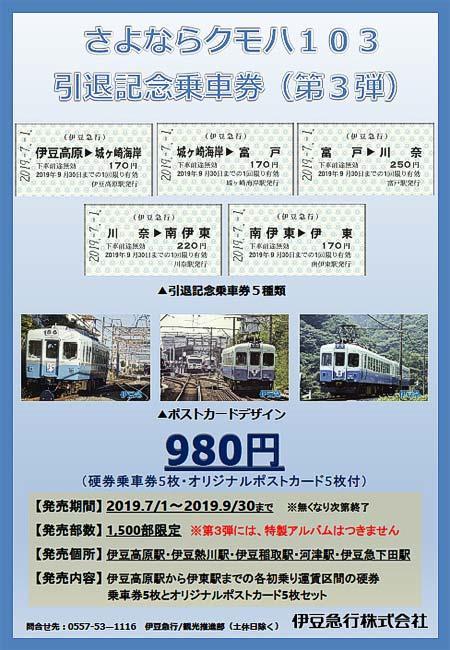 伊豆急「(第3弾)さよならクモハ103引退記念乗車券」発売