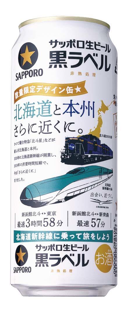 サッポロ生ビール黒ラベル「北海道デザイン缶」