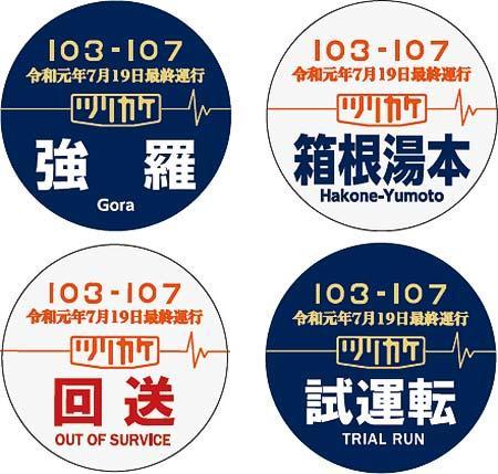 箱根登山鉄道,「サンナナ引退記念方向板缶バッジ」など記念グッズを発売
