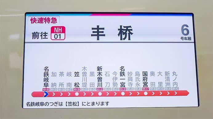 名鉄2200系の車内案内表示が4ヵ国語化される
