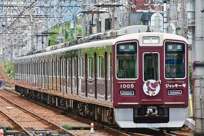 阪急電鉄で「えほんトレイン ジャッキー号」出発