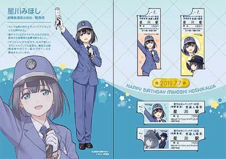 星川駅で発行される「星川みほし バースデー記念入場券セット」のイメージ