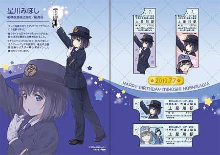 上星川駅で発行される「星川みほし バースデー記念入場券セット」のイメージ