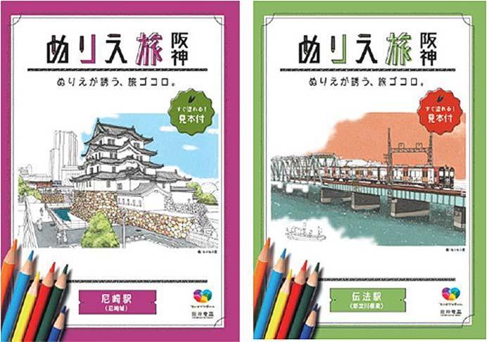 阪神「ぬりえ旅 阪神〜ぬりえが誘う、旅ゴコロ。〜」の第3弾を配布