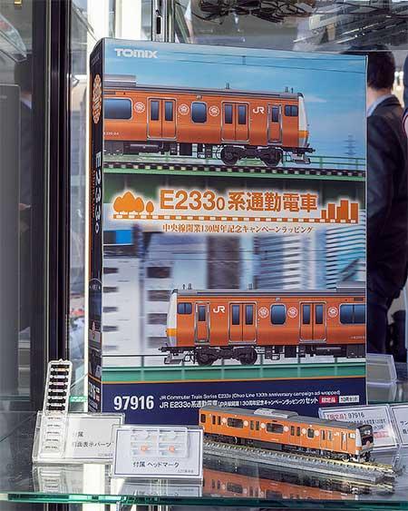 トミーテック,E233系「中央線開業130周年記念キャンペーンラッピング」を8月に発売