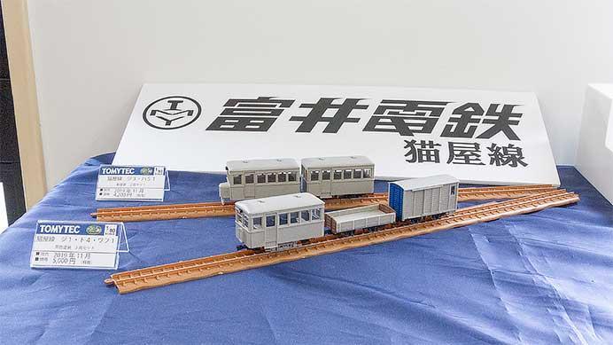 「鉄道コレクション ナローゲージ80 猫屋線シリーズ」に「単端式気動車」が登場