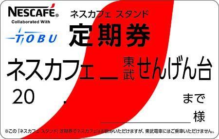 東武スカイツリーラインせんげん台駅に「ネスカフェ スタンド」がオープン