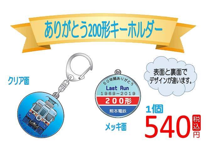 熊本電鉄「ありがとう200形キーホルダー」を発売