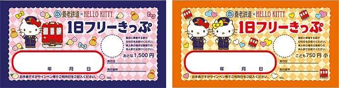 「養老鉄道×HELLO KITTY」1日フリーきっぷ