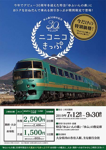 JR九州「ゆふ森30周年記念★ニコニコきっぷ」発売