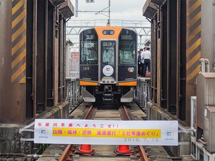 『阪神1000系車両で行く 山陽・阪神・近鉄 直通運行「3社車庫めぐり」』ツアーが開催される