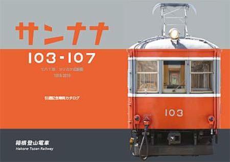 箱根登山鉄道,「103-107編成引退記念 全駅入場券セット」など記念グッズを発売