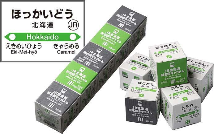 サイコロキャラメル「JR北海道駅名標キャラメル」発売