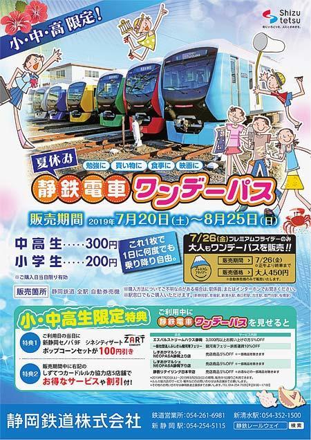 静岡鉄道「夏休み静鉄電車ワンデーパス」発売
