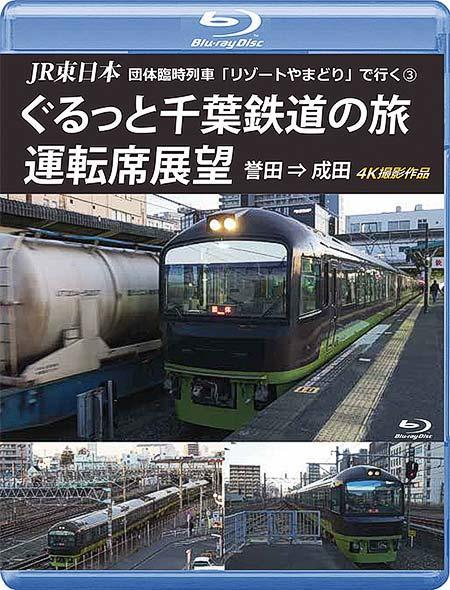 アネック,『 ぐるっと千葉鉄道の旅 運転席展望 誉田→成田』を7月21日に発売