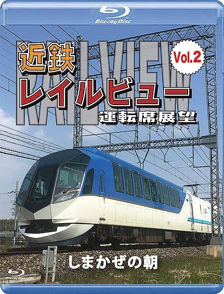 アネック,「近鉄レイルビュー 運転席展望 Vol.2」を7月21日に発売
