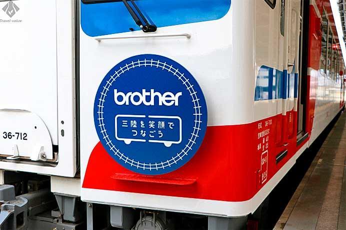 ブラザー工業・三陸鉄道,「三陸の笑顔を募集します」キャンペーン実施
