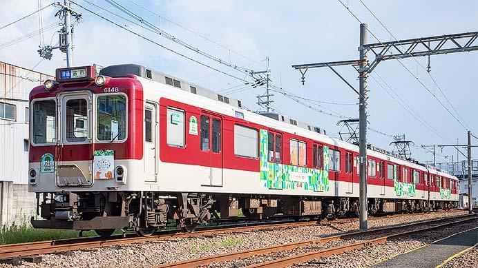 近畿日本鉄道 6020系「こふん列車」