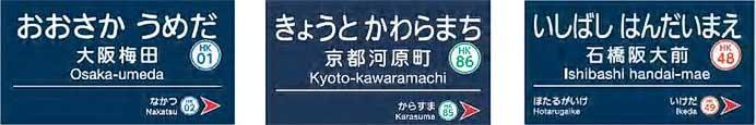 阪急, 10月1日から梅田・河原町・石橋の駅名を変更