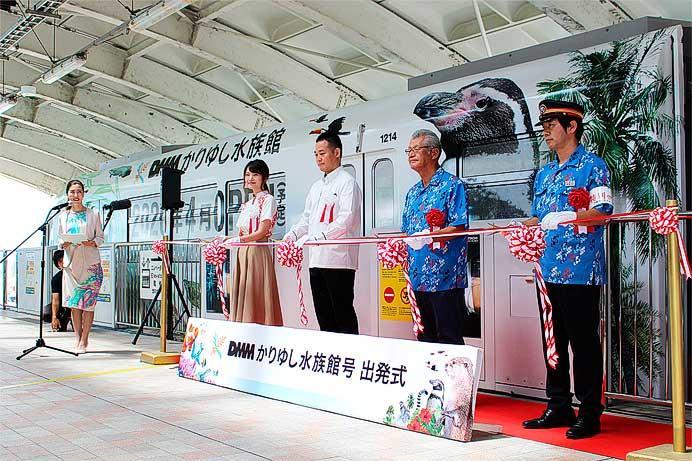 「ゆいレール」で,DMMかりゆし水族館ラッピング車両の出発式を実施