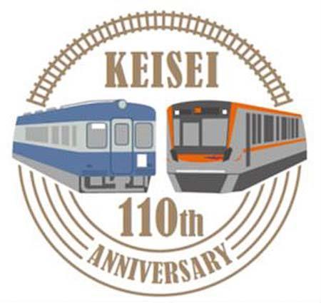 京成,創立110周年の記念ロゴマークが決定