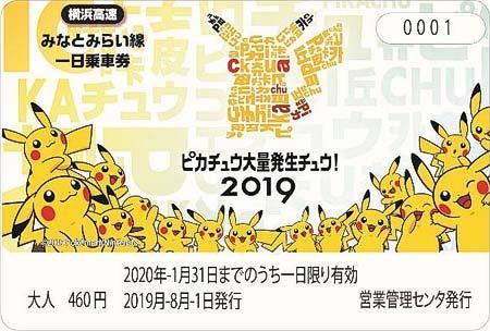 みなとみらい線「ピカチュウ大量発生チュウ!2019」一日乗車券発売(絵柄2)