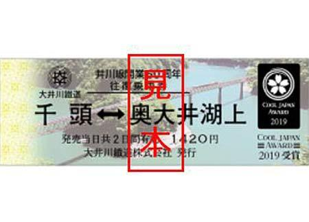 井川線開業60周年記念・クールジャパンアワード2019「特別デザイン乗車券」