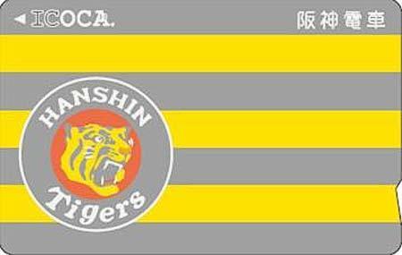 阪神「タイガースICOCA」を追加発売