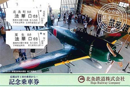 法華口駅の記念乗車券(リニューアル)