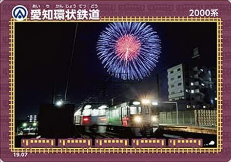愛知環状鉄道「鉄カード」第8弾配布