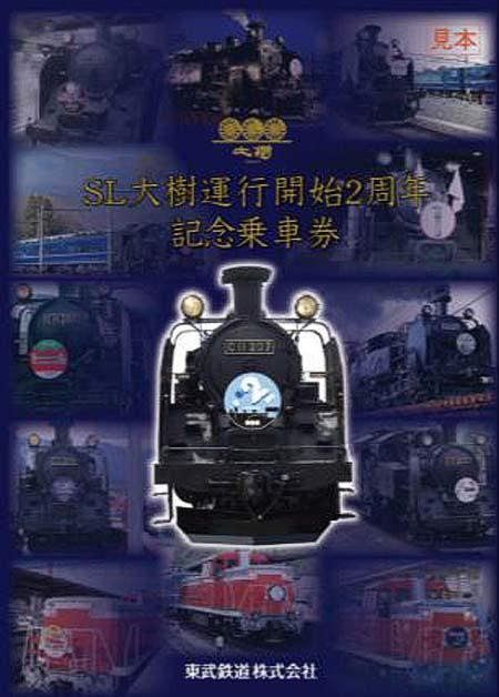 東武「SL大樹 運行開始2周年記念乗車券」発売