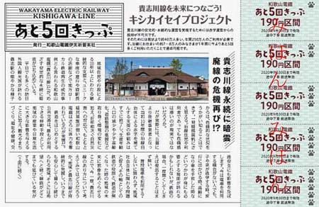 和歌山電鐵で「あと5回きっぷ」を発売