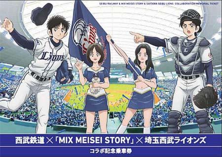 「西武鉄道×『MIX MEISEI STORY』×埼玉西武ライオンズコラボ記念乗車券」発売