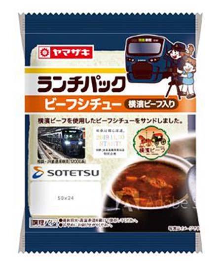 ランチパック「横濱ビーフ牛ひき肉入りビーフシチュー」