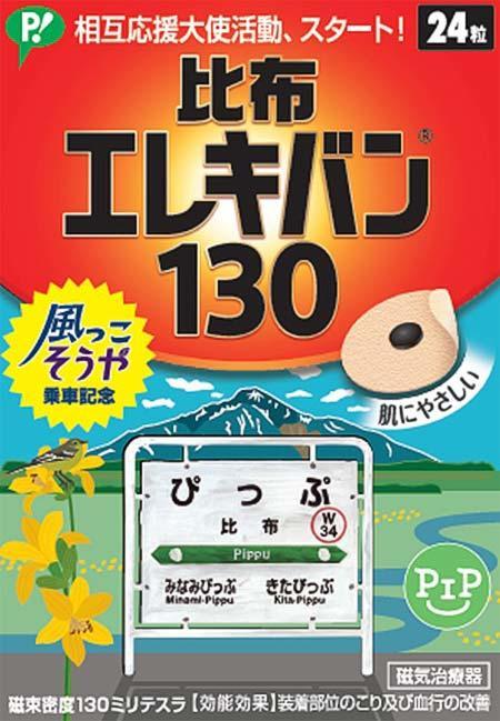 """北海道比布町×ピップ,""""風っこ そうや""""号「ピップエレキバン限定パッケージ」を配布"""