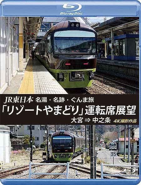 アネック,『名湯・名跡・ぐんま旅 「リゾートやまどり」 運転席展望』を8月21日に発売