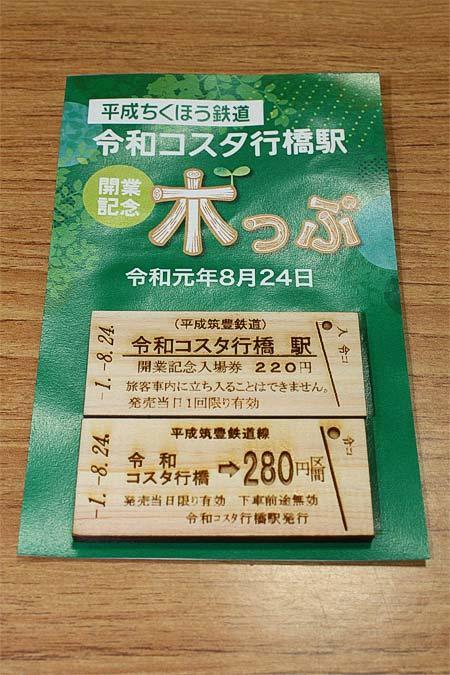 平成筑豊鉄道「令和コスタ行橋駅 開業記念 木っぷ」発売