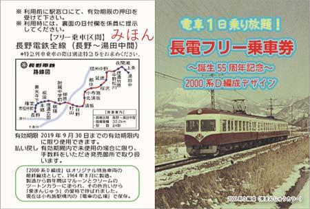 長野電鉄『「長電フリー乗車券(1日用)」2000系D編成デザイン』を発売