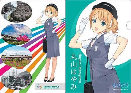埼玉新都市交通,鉄道むすめ「丸山はやみ」キラキラファイル・缶バッチを発売
