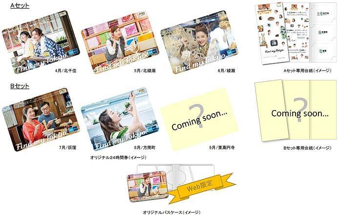東京メトロ「Find my Tokyo.」オリジナル24時間券の第1弾を発売