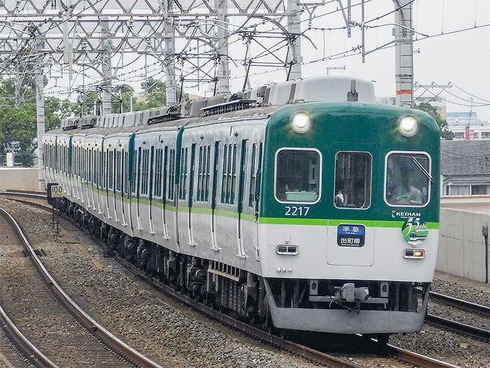 京阪2200系に55周年記念ヘッドマーク